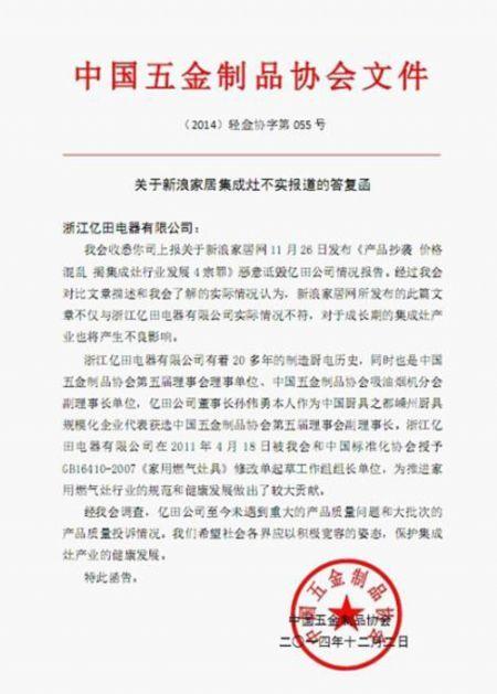 中国五金制品协会关于新浪家居网不实报道的答复函淮南